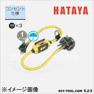 ハタヤ/HATAYA BFX延長コード屋外用地絡保護専用型漏電遮断器付延長コード BFX-013K