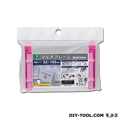 マルチフレーム両面 ピンク透明 55×105mm MFW5510-3    0
