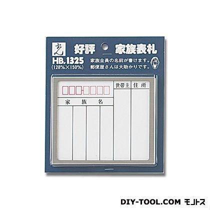 光 家族表札ステンレス枠 128mm×150mm×8mm HB1325-1