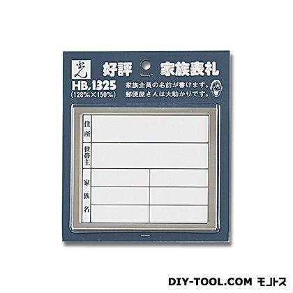 光 家族表札横型 128mm×150mm×9mm HB1325-2
