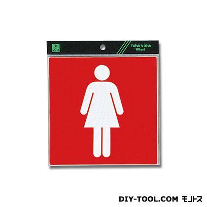 案内プレート 女子用  160×160mm ES1620-2  0