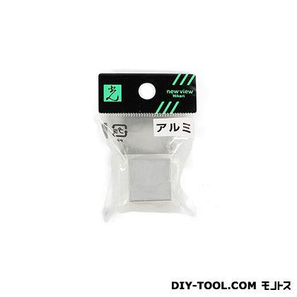 アルミサイコロ  20mm角 AZ21  0
