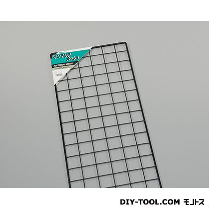 スチールメッシュパネル 黒 900×300 PJ930-1  0