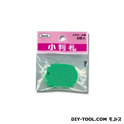 判札 緑 小 KPF40-6  0
