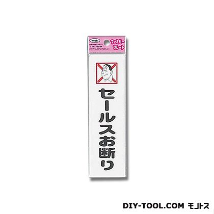 光 ファミリープレート(セールスお断り) 45mm×160mm×1.5mm KP164-12