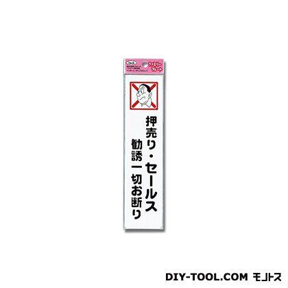 光 ファミリープレート(押売り・セールス勧誘一切~) 210mm×50mm×1.5mm KP215-2