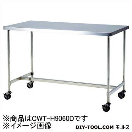 【送料無料】マイティー キャスター付ステンレス作業台900x600下部H型補強枠 CWTH9060D