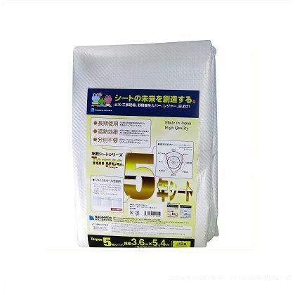【送料無料】萩原工業 5年シート 白/シルバー 3.6×5.4m(約12畳) 3.6x5.4 0