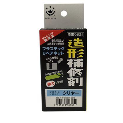 ハンディクラウン 造形補修剤プラスチックリペアキット クリヤー 3790060013
