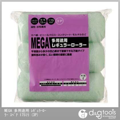 MEGA 多用途レギュラーローラー スペア  175mm  3 P