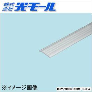 ジュータン押えS アイボリー 25×2.5×1000(mm) 1609
