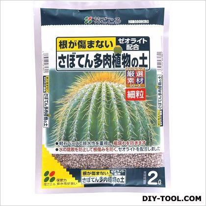 花ごころ さぼてん多肉植物の土(細粒) 2L
