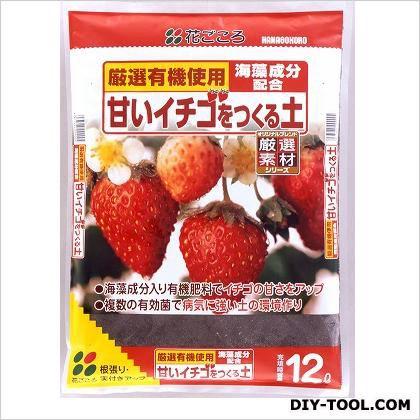 甘いイチゴをつくる土  12L