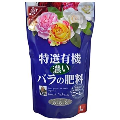 特選有機バラの肥料  2.5kg