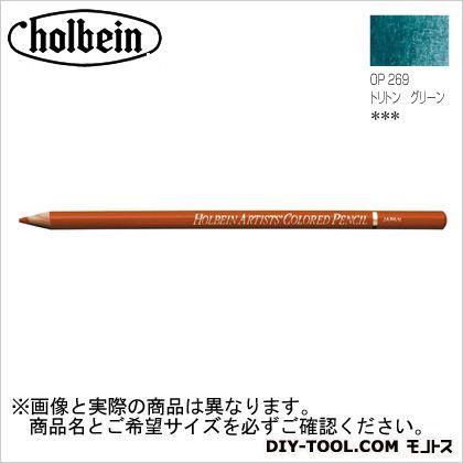 ホルベイン画材 H色鉛筆OP269トリトングリーン 文房具 色鉛筆 筆用具