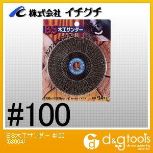 BS木工サンダー100X15#100  #100 68004