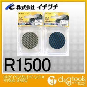 BSダイヤスカットディスク#R1500   87035 1箱5個