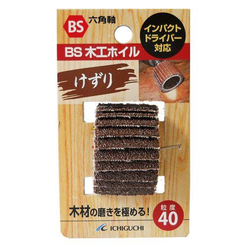 BS木工ホイル   25X25X6.3   40