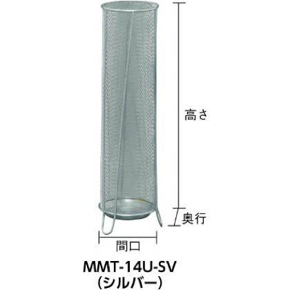 メッシュメタルスリム傘立てMMT-14Uシルバー   MMT-14U-SV
