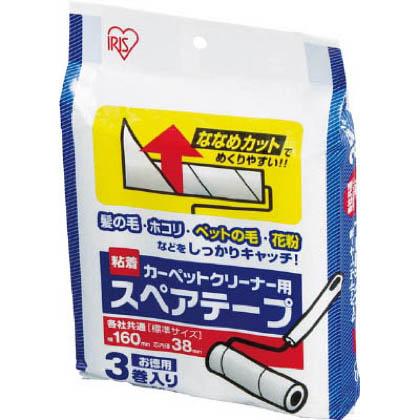 クリーナースペアテープ3PCNC-R3P   CNC-R3P 3 巻