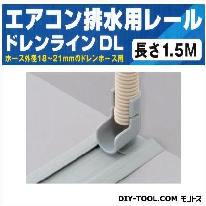 エアコン排水用レールドレンラインDL グレー 幅6cm:長さ1.5m DL-1.5S