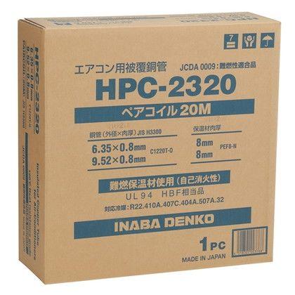 エアコン配管用被覆銅管 ペアコイル 2分3分 20m   HPC2320