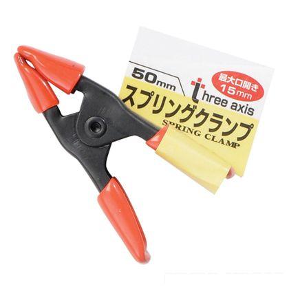 スリーアキシス スプリングクランプ  50mm 14396
