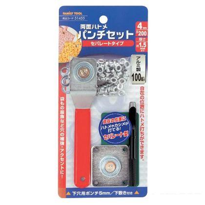 ファミリーツール 両面ハトメパンチセット セパレートタイプ  4mm 51455