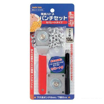 ファミリーツール 両面ハトメパンチセット セパレートタイプ  5mm 51456