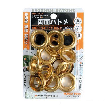 イチネンミツトモ ファミリーツール 両面ハトメ玉 真鍮製 10組 15mm 64-20B