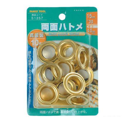 イチネンミツトモ ファミリーツール 両面ハトメ玉 真鍮製 10組入 15mm 51357