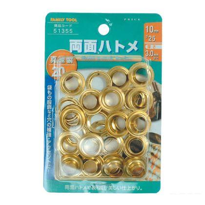 イチネンミツトモ ファミリーツール 両面ハトメ玉 真鍮製 20組入 10mm 51355