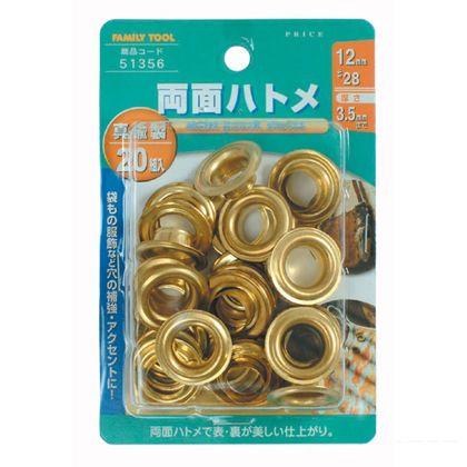 イチネンミツトモ ファミリーツール 両面ハトメ玉 真鍮製 20組入 12mm 51356