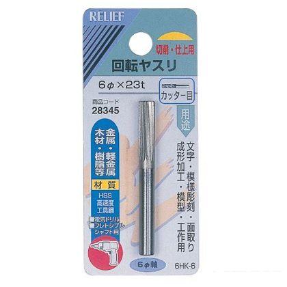 リリーフ 回転ヤスリ 金属・軽金属用 カッター目  直径6×23mm 28345
