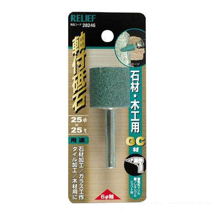 イチネンミツトモ リリーフ 軸付砥石 石材・木工用 GC材 直径25×25mm 28246