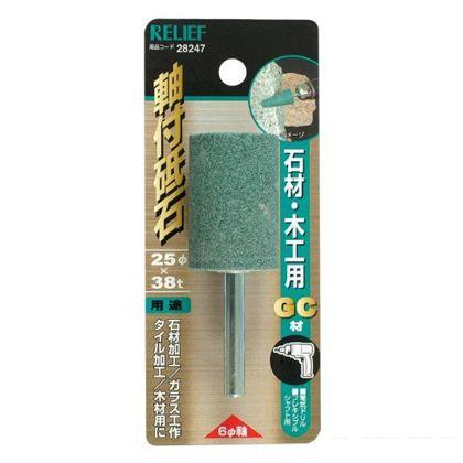 イチネンミツトモ リリーフ 軸付砥石 石材・木工用 GC材 直径25×38mm 28247