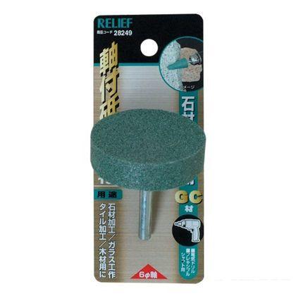 イチネンミツトモ リリーフ 軸付砥石 石材・木工用 GC材 直径50×13mm 28249
