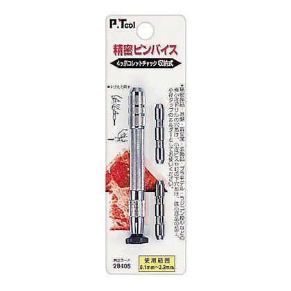 イチネンミツトモ 精密ピンバイス 収納式 0.1~2.5mm 28406