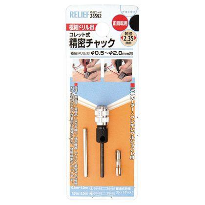 極細ドリル用 精密チャック  0.5~2.0mm 28592