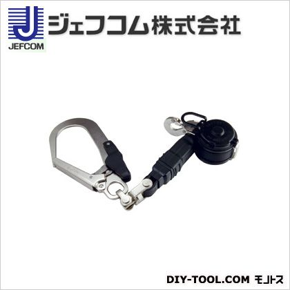 安全帯用巻取り式ランヤード(フックハンガ-付)   DBM-150BFF