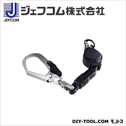 安全帯用巻取り式ランヤード(フックハンガ-付)   DBM-150BF-LKF