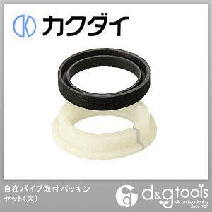 カクダイ(KAKUDAI) 自在パイプ取付パッキンセット(大) 0180