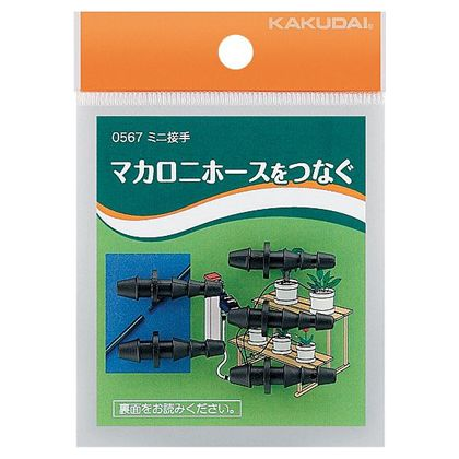 カクダイ(KAKUDAI) ミニ接手マカロニホース用パーツ 0567