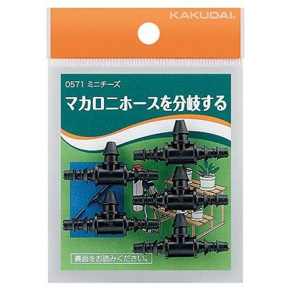 カクダイ(KAKUDAI) ミニチーズマカロニホース用パーツ 0571