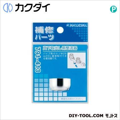 カクダイ(KAKUDAI) 真下取出し用整流器 791-413