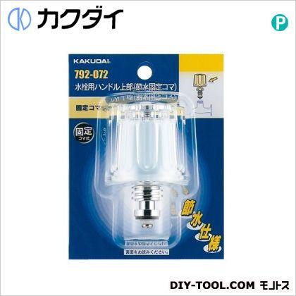 水栓用ハンドル上部(節水固定コマ)   792-072