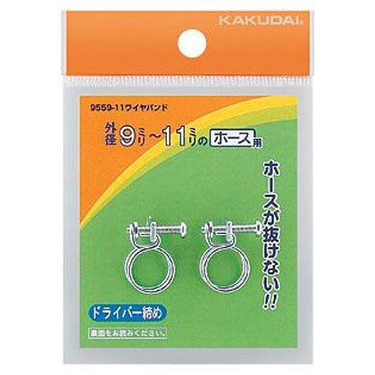 カクダイ(KAKUDAI) ワイヤバンド締付範囲7~9ミリホースバンド 9559-9