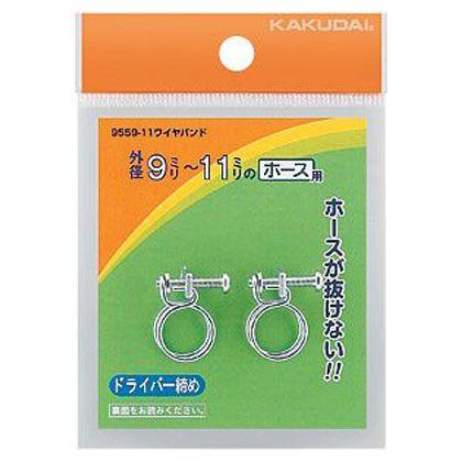 カクダイ(KAKUDAI) ワイヤバンド締付範囲9~11ミリホースバンド 9559-11