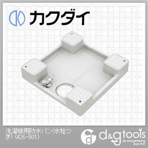 洗濯機用防水パン(水栓つき)   426-501