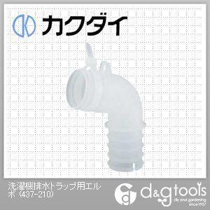 洗濯機排水トラップ用エルボ   437-210